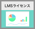 LMSライセンス_11~20名迄(3ヶ月受講)