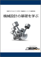 機械設計の基礎を学ぶ