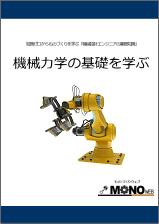 機械力学の基礎を学ぶ