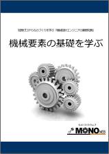 機械要素の基礎を学ぶ