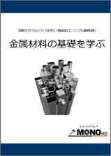 金属材料の基礎を学ぶ