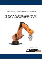 3DCADの基礎を学ぶ