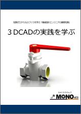 3DCADの実践を学ぶ