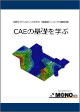 CAEの基礎を学ぶ