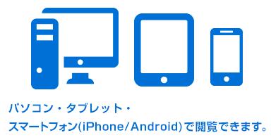パソコン・タブレット・スマートフォンで閲覧できます