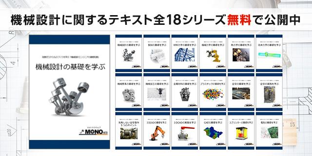 機械設計に関するテキスト全18シリーズ 無料で公開中