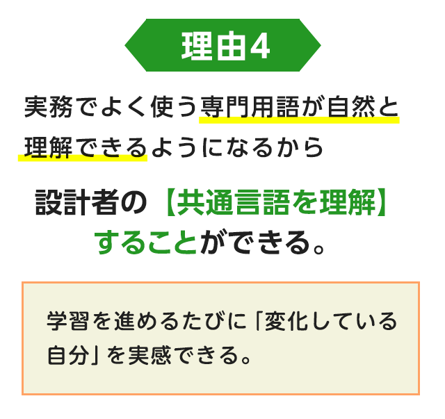 理由4 実務でよく使う専門用語が自然と理解できるようになるから設計者の【共通言語を理解】することができる。