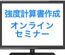 強度計算書作成講座(オンラインセミナー:6/23-6/24)