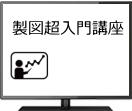 製図超入門講座(大阪開催)