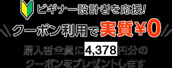 クーポン利用で実質¥0