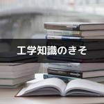ものづくりウェブ連載第3回:「工学知識のきそ」数学・物理がニガテな文系出身者にオススメする学習方法とは?