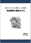 機械要素の基礎を学ぶ [教育利用PDF]