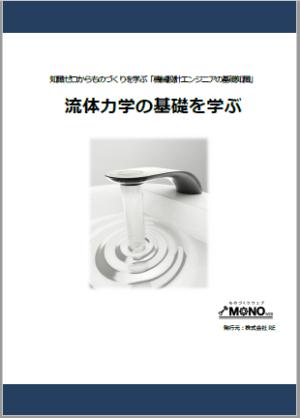 流体力学の基礎を学ぶ [教育利用PDF]