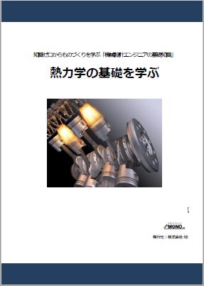 熱力学の基礎を学ぶ [教育利用PDF]