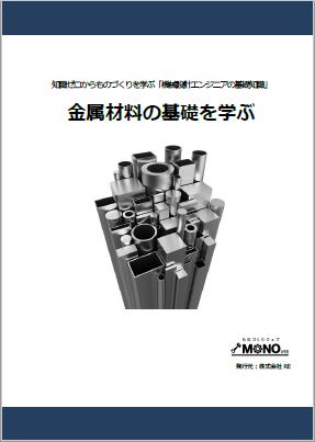 金属材料の基礎を学ぶ [教育利用PDF]