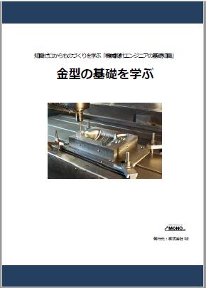 金型の基礎を学ぶ [教育利用PDF]