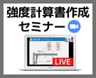 強度設計スキル上達セミナー(3/23-3/24)