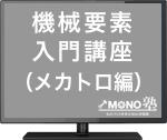 機械要素入門講座_メカトロ編(1年間延長サービス)