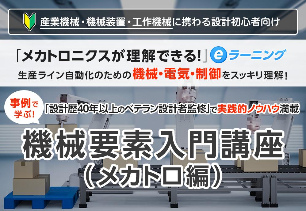 機械要素入門講座(メカトロ編)
