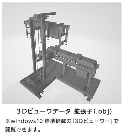 3Dビューワデータ 拡張子(.obj)