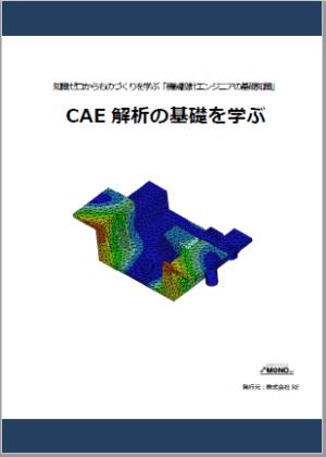 CAEの基礎を学ぶ [教育利用PDF]